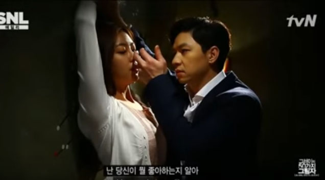 This Is The Korean Version Of Fifty Shades Of Grey And Its Guaranteed To Make You Cringe