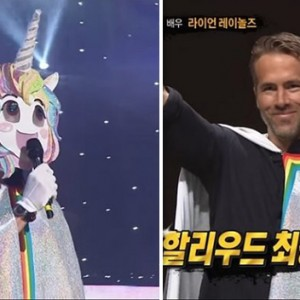Ryan Reynolds Appeared On A Korean TV Show As a Unicorn (Yes, You Read Right)
